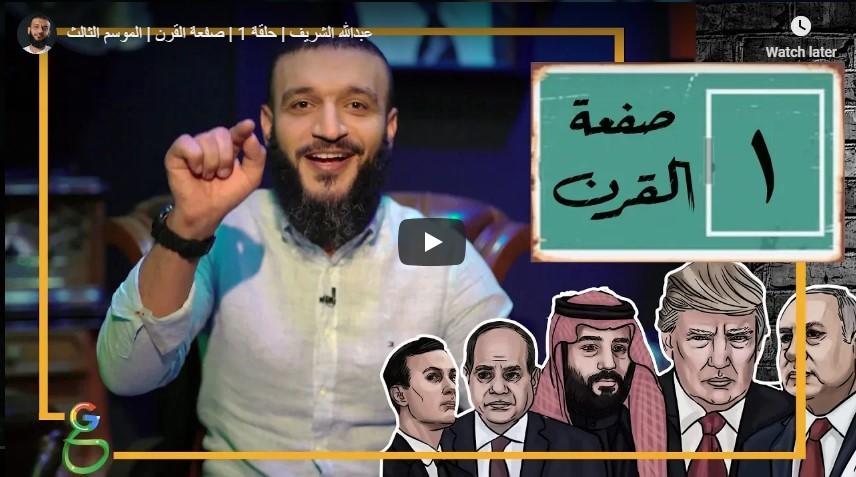 عبدالله الشريف يوتيوب