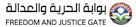 بوابة الحرية والعدالة