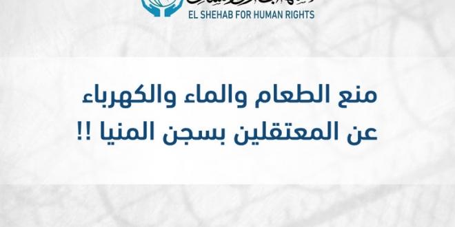 الشهاب لحقوق الإنسان