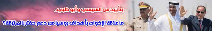 السيسي ودعم حفتر
