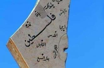 فلسطين المحتلة