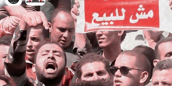مصر مش للبيع