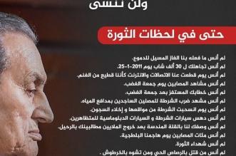 مات مبارك ولن ننسى