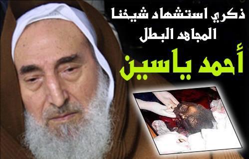 الشهيد احمد ياسين