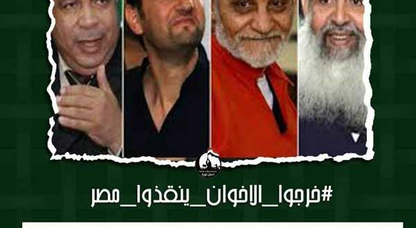 خرجوا الإخوان ينقذوا مصر