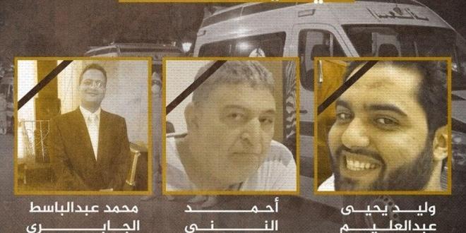 متضامنين مع أطباء مصر