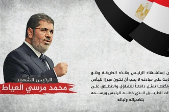 الذكرى الأولى للرئيس الشهيد محمد مرسي 10