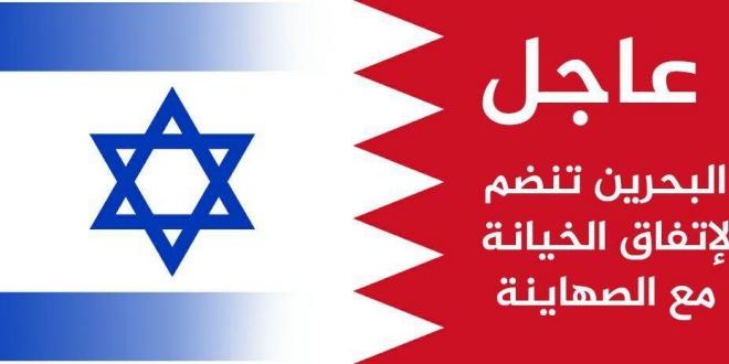 تطبيع البحرين واسرائيل